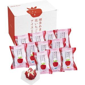 【送料無料】博多あまおう 花いちごのアイス A−DR【ギフト館】