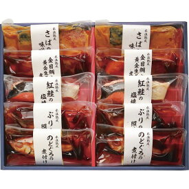 【送料無料】ダイマツ 氷温熟成 煮魚 焼き魚ギフトセット(10切)【ギフト館】