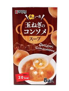 ★まとめ買い★ カンピー 玉ねぎのコンソメスープ 8袋 ×20個【イージャパンモール】