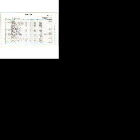 弥生 得意先仕入先兼用元帳 連続用紙 9_1/2×5_1/2インチ 1箱(2000組)