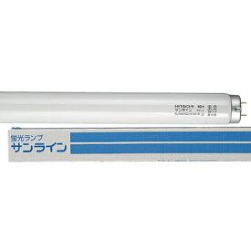 日立 直管蛍光ランプ サンライン ラピッドスタータ形 40W形 昼光色 1パック(10本)