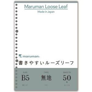 マルマン 書きやすいルーズリーフ B5 26穴 無地 1パック(50枚)