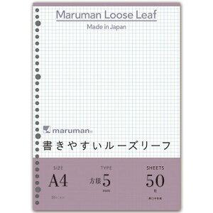 マルマン 書きやすいルーズリーフ A4 30穴 5mm方眼罫 1パック(50枚)