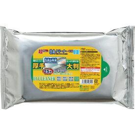 明晃化成工業 OAクリーナー ウエットティッシュ 大判厚手タイプ 1セット(250枚:25枚×10個)