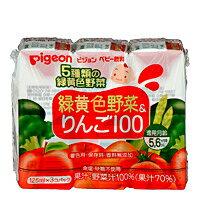 緑黄色野菜&りんご100 125ml紙パック 3個パック (5・6ヶ月頃〜)【イージャパンモール】