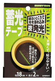【キャッシュレス5%還元】WAKI 蓄光テープ AHW041【ホームセンター・DIY館】