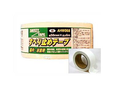 WAKI 屋内・浴室用すべり止めテープ〈白〉ロールタイプ/50mm×6m【ホームセンター・DIY館】
