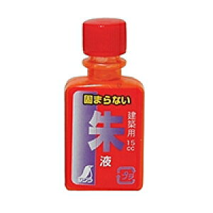 シンワ 朱液 ミニボトル 2本入 77838【日用大工・園芸用品館】