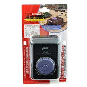 グット パワーコントローラー PC−11【日用大工・園芸用品館】
