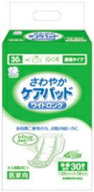 ハクゾウさわやかケアパッド ワイドロング 30P (30枚×6袋)【在宅看護・介護用品館】