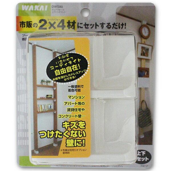 若井産業 ディアウォール〈白〉 DWS90【ホームセンター・DIY館】