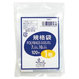 ポリバッグ規格袋(100枚入)15号【返品・交換・キャンセル不可】【イージャパンモール】