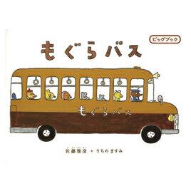 偕成社 ビッグブック もぐらバス【返品・交換・キャンセル不可】【イージャパンモール】