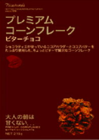 【送料無料】日本食品製造 プレミアムコーンフレークビターチョコ ×5個【イージャパンモール】