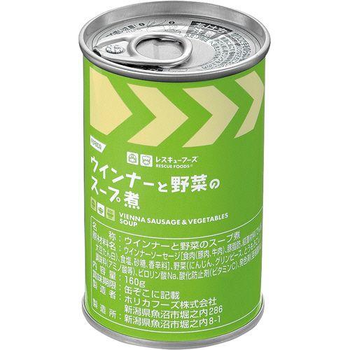 ホリカフーズ レスキューフーズ ウインナーと野菜のスープ煮 1セット(24缶)