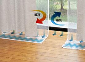 【ポイント最大21倍★6/5 6/10 6/25】断熱ecoカーテン Detach【ホームセンター・DIY館】