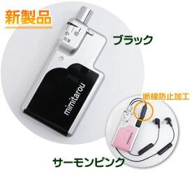 立体集音器 耳太郎【ミミタロウ】 SX-011 両耳タイプ