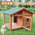 【代引き不可】木製犬小屋(組立式)サークル犬舎DHDX007