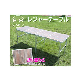 【代引き不可】折り畳み式アウトドテーブル 180cm