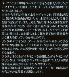 プラチナ100ダイヤモンドV字リング