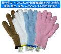 FALCONファルコンウルトラマイクロファイバー手袋