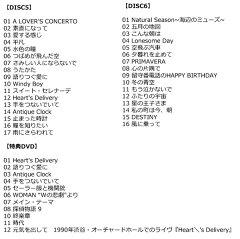 薬師丸ひろ子ピュア・スウィートCD6枚組+特典DVD1枚全112曲
