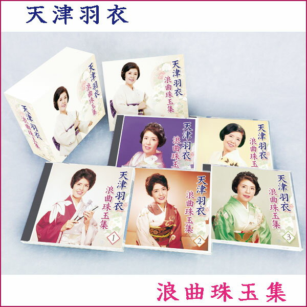 天津羽衣 浪曲珠玉集 CD-BOX 5枚入り TFC-2881〜5
