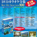 DVDカラオケ全集 「Best Hit Selection 100」VOL.3(DVD-BOX)