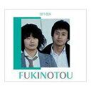 【通販限定】ふきのとう GIFT BOX [CD]4枚組 DYCL-1301