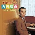 「古関裕而」作品集CD3枚セット