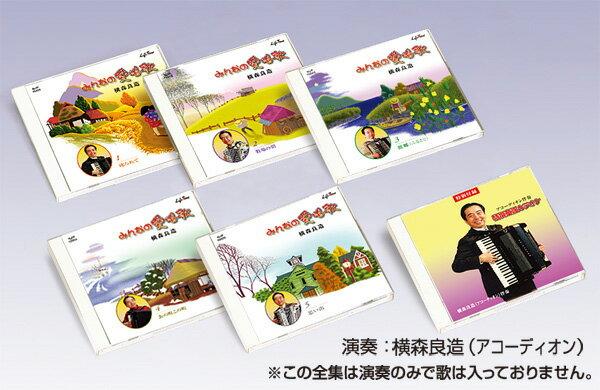 横森良造 アコーディオン/みんなの愛唱歌 CD5枚組(90曲)+付録CD1枚(10曲)【歌詞付】 NJP-10001〜6