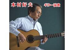 木村好夫・ギター演歌大全集(120曲)〜ギターで奏でる、昭和〜平成の珠玉の名曲選〜[CD]6枚組CRCC-1511〜1516