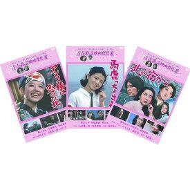 松竹青春歌謡映画傑作選 都はるみ[DVD]3枚組セット