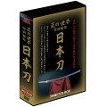 匠の世界特別編集「日本刀」3枚組DVD-BOX