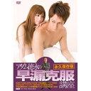 【2012/2/24発売!】アダム徳永の早漏克服講座 [DVD-BOX]3枚組 MX-452S