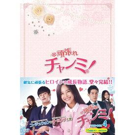 イ・ヨンアの『頑張れチャンミ!』DVD-BOX1、2、3(各10枚組)