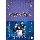 恍惚な隣人(全119話) DVD-BOX1、2、3、4 各10枚組