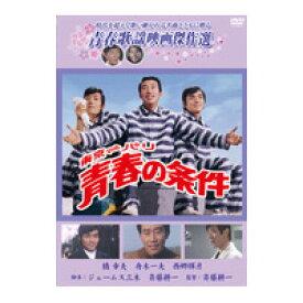 松竹青春歌謡映画傑作選 青春の条件[DVD]