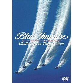 【追跡可能メール便選択可・但し代金引換は不可!】ブルーインパルスCHALLENGE FOR THE CREATION [DVD] WAC-D587