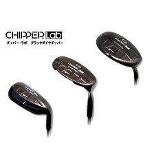 CHIPPERLabチッパーラボブラックダイヤチッパー