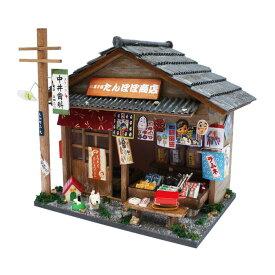 昭和シリーズ / 駄菓子屋 手作りドールハウスキット