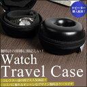 腕時計1本用丸型コンパクトサイズ腕時計収納ケース 携帯用腕時計ケース watch-case002