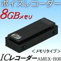 USB型ICレコーダーAMEX-B06