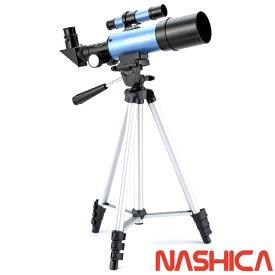 NASHICA ナシカ天体望遠鏡 TELESCOPE NA-100 ASTROLUZアストロルース