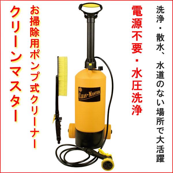 ポンプ式水圧クリーナー クリーンマスター キャスター付き