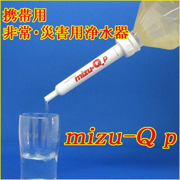 携帯用 非常・災害用浄水器 mizu-Q p