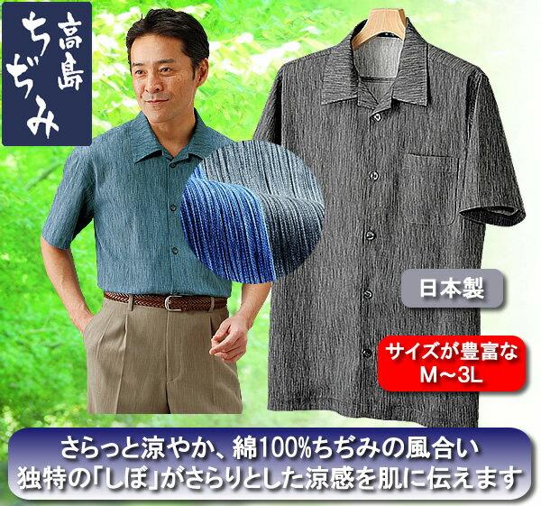 高島ちぢみ半袖シャツ