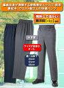 【日本製】エクス(R)発熱ウラ起毛杢調パンツ2色組