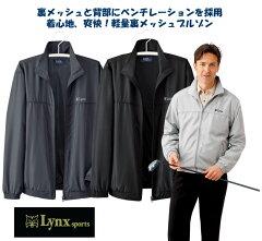 リンクス裏メッシュブルゾン/LYNX