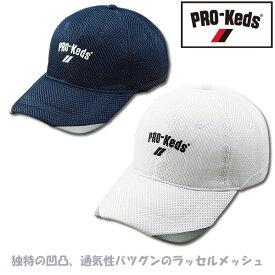 プロケッズ ラッセルメッシュキャップ同サイズ2色組 / PRO-KEDS